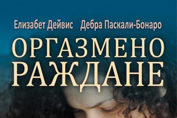 Книгата Оргазмено раждане