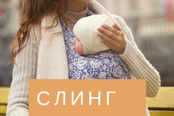слинг за носене на бебе за зимата