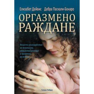 "Книга ""Оргазмено раждане"""